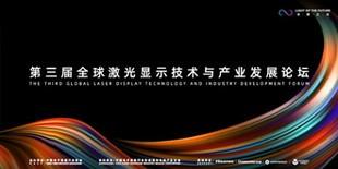 第三届全球激光显示技术与产业发展论坛