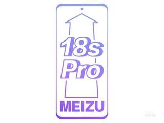 魅族18s Pro