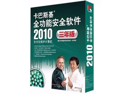 卡巴斯基 全功能安全软件2010(三年版)