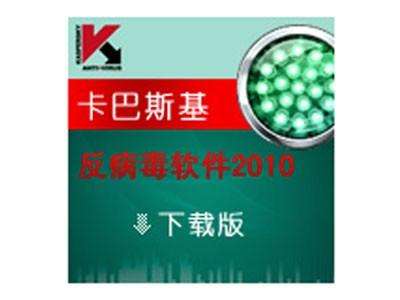 卡巴斯基 反病毒软件2010(每月)