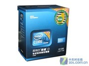 Intel 酷睿 i3 530(盒)