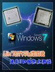 Win7时代平台咋选 速龙II四核PK酷睿i3