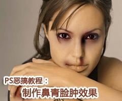 Photoshop恶搞教程:制作鼻青脸肿效果