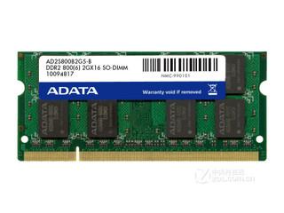 威刚1GB DDR2 800(笔记本)