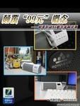 99元颠覆传统 朗琴X6数字音响全面评测