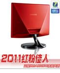 2011红粉佳人 三星S19A330BW液晶首测