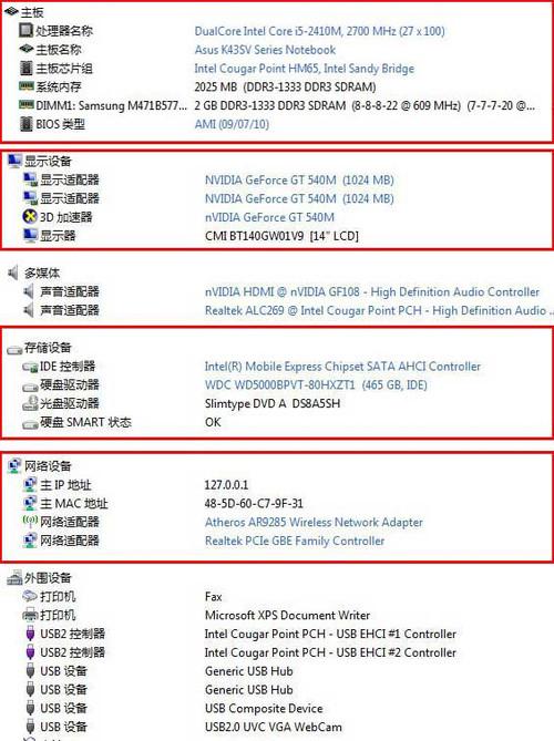 """以酒红衬""""色"""" 配SNB华硕A43S首发评测"""