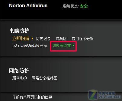 病毒库飞速更新 诺顿2011升级另类方法