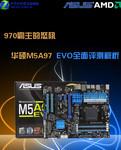 970霸主的怒吼 华硕M5A97 EVO全面评测