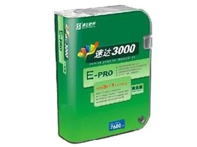 速达 3000E-PRO商业版