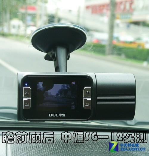 瞻前顾后 中恒SG12行车记录仪车上实测
