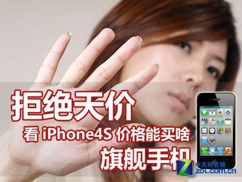 拒绝天价 看iPhone4S价格能买啥旗舰手机
