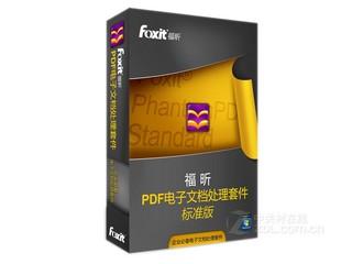 福昕PDF电子文档处理套件(标准版)