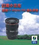 红圈小三元 佳能17-40mm f/4L镜头评测