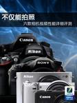 不仅能拍照 六款相机视频性能详细评测