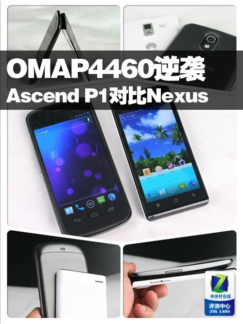 OMAP4460逆袭 Ascend P1对比GALAXY Nexus