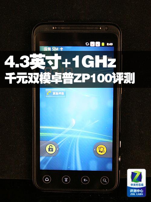 4.3吋/1GHz处理器 千元双模卓普ZP100评测