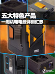五大特色产品 一周机箱电源评测汇总