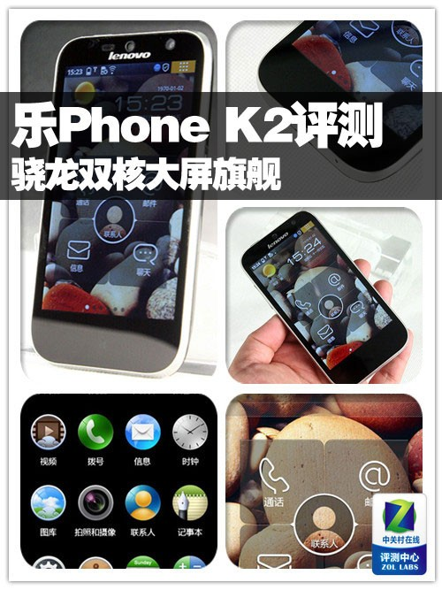 骁龙双核大屏旗舰 联想乐Phone K2评测