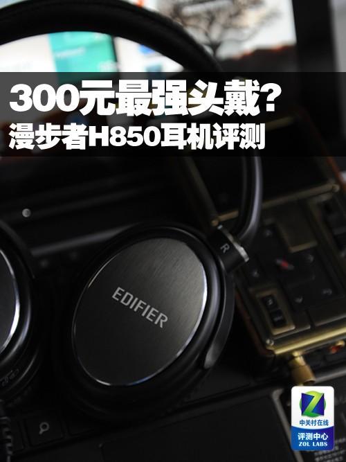 300元最强头戴? 漫步者H850耳机评测