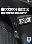 D3200引起讨论 解析高像素5大是非之处