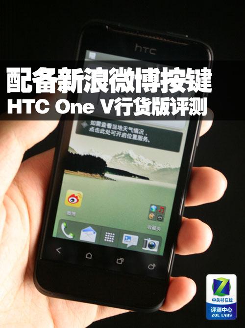 配备新浪微博按键 HTC One V行货版评测