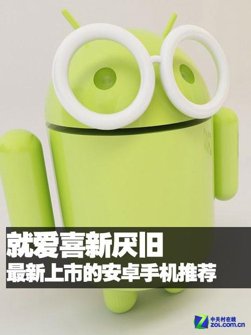 就爱喜新厌旧 最新上市的安卓手机推荐
