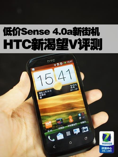 HTC新渴望V评测
