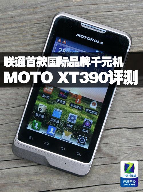 联通首款国际品牌千元机 MOTO XT390评测