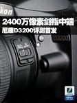 2400万像素剑指中端 尼康D3200评测首发