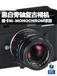 黑白旁轴复古相机 徕卡M-MONOCHROM评测