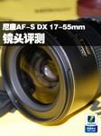 尼康AF-S DX 17-55mm f/2.8G镜头评测
