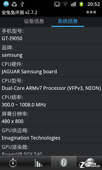 "I9100""最佳替补"" 双核TD版三星I9050评测"