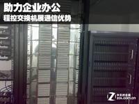 助力企业办公 程控交换机展通信优势