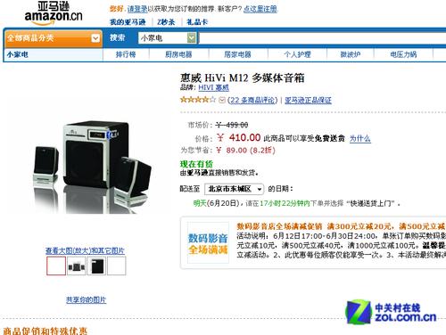 亚马逊特价 HiVi惠威M12中端音箱410元