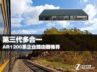 第三代多合一 AR1200系企业路由器推荐