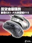 国货谁最强势 新贵GX1-F火拼雷柏V15