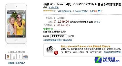 白色iPod touch 4亚马逊最新报价1349元