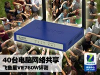 40台电脑网络共享 飞鱼星VE760W评测