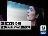 高亮工程投影 松下PT-SLX60C系列简评