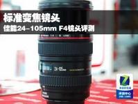 标准变焦镜头 佳能24-105mm F4镜头评测