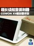 超长续航音质利器 COWON X9播放器评测