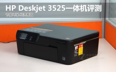 HP Deskjet 3525 评测图