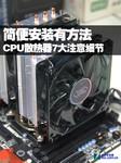 简便安装有方法 CPU散热器7大注意细节