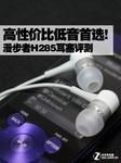 高性价比低音首选 漫步者H285耳塞评测