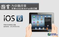 为中国改变 苹果iPad iOS6正式版详解