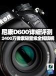 轻量级全幅新贵 2400万像素尼康D600评测