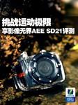挑战极限视角 AEE运动摄像机SD21评测