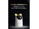 海雀智能摄像头Pro(64GB)