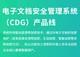 億賽通電子文檔安全管理系統(V5.0GP17)